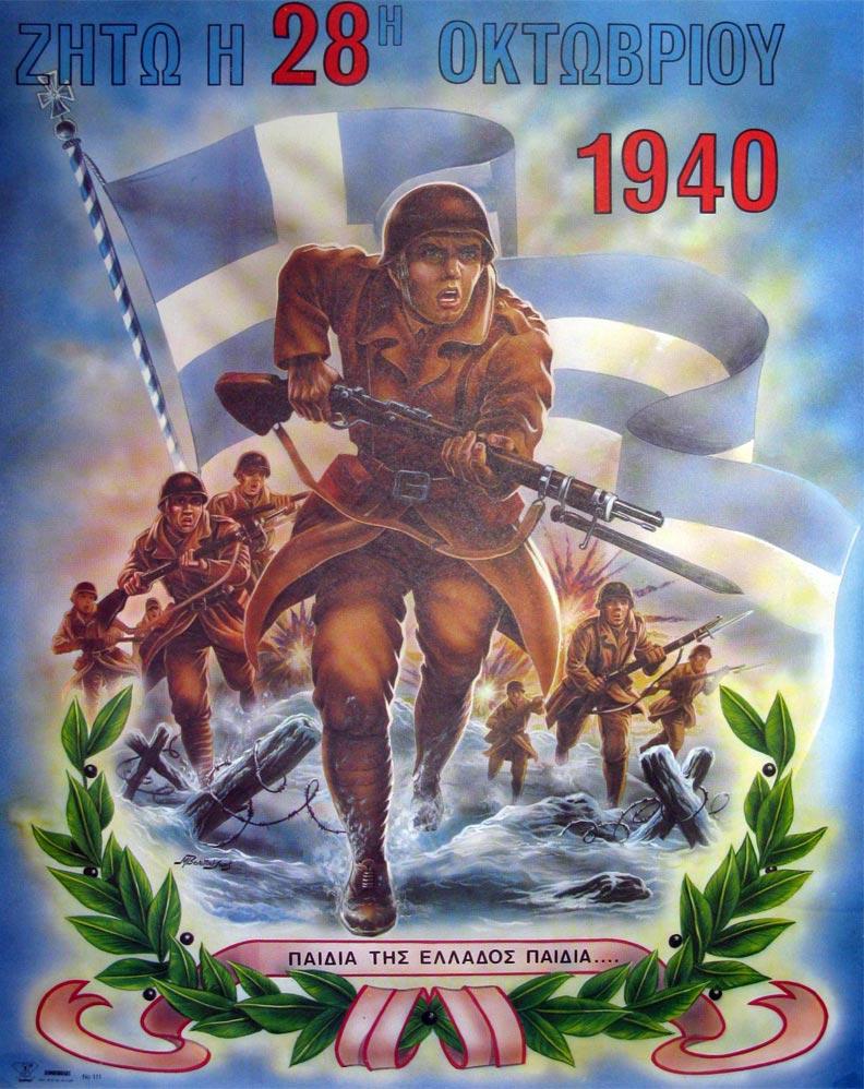 El día del NO de Grecia durante la Segunda Guerra Mundial 28_oktovriou_2010_front