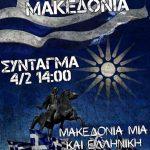 Συλλαλητήριο για την Μακεδονία – Σύνταγμα 4 Φεβρουαρίου