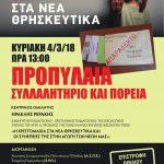 Παλλαϊκό Συλλαλητήριο στα Προπύλαια για το μάθημα των Θρησκευτικών
